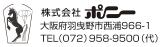 株式会社ポニー 〒583-0861 大阪府羽曳野市西浦966-1 TEL:072-958-9500(代表)