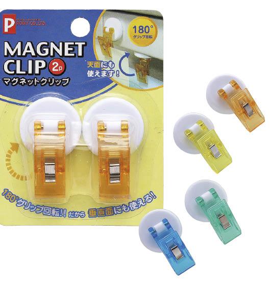 マグネットクリップ2P(4色)