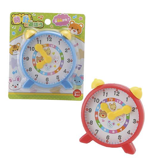 時計と遊ぼう